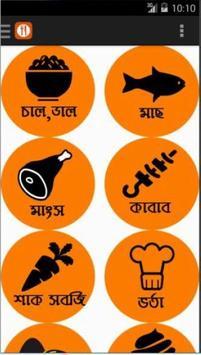 Ranna recipe bangla Amar Ranna poster