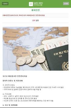 해외안전정보 안전매뉴얼, 해외여행, 유학 안전 apk screenshot