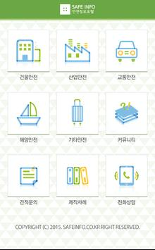 안전정보 포털 어플 - 안전정보제공 apk screenshot