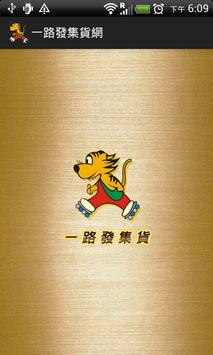一路發集貨網 poster