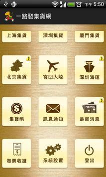 一路發集貨網 apk screenshot