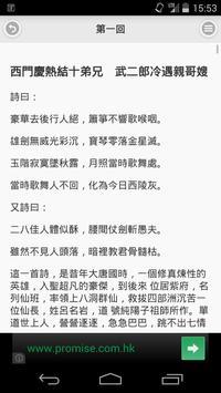 金瓶梅 apk screenshot