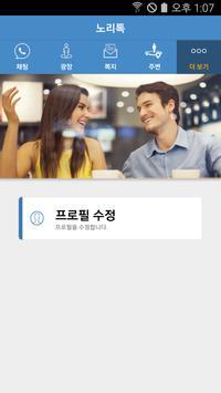 음성채팅 노리톡-실시간 채팅은 기본! apk screenshot