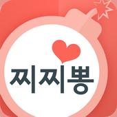전국민 눈치채팅 찌찌뽕 - 실시간 채팅 icon