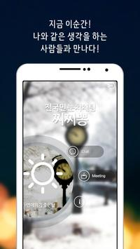 전국민 눈치채팅 찌찌뽕 - 실시간 채팅 poster