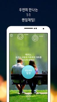 전국민 눈치채팅 찌찌뽕 - 실시간 채팅 apk screenshot