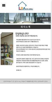LBA공인중개사 apk screenshot