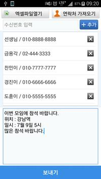 대량 SMS Sender poster