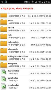 대량 SMS Sender apk screenshot