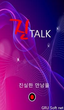 진톡//무료채팅.만남,채팅.지역별만남.장터,이색만남 poster