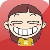 搞笑妹子 icon