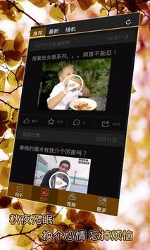 搞笑妹子 apk screenshot