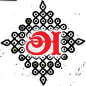 Aliyatha Kolangal icon