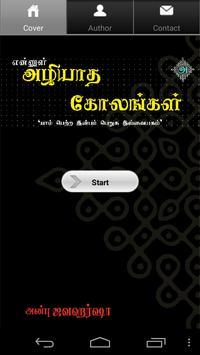 Aliyatha Kolangal poster