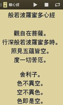 心經 (聽) poster