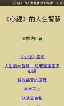 心經 (聽) apk screenshot