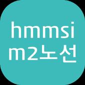 hmmsim노선공유 icon
