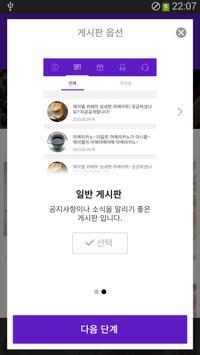 화물지기 apk screenshot