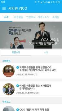 시의원 김OO poster