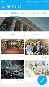 시의원 김OO apk screenshot