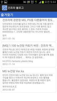 건프라 블로그 apk screenshot