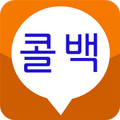 JndCallBack  Jnd 콜백 제이앤디콜백 icon
