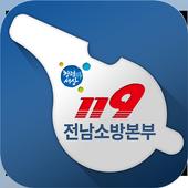 전남소방본부 헬프라인 icon