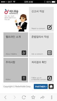 전남소방본부 헬프라인 poster