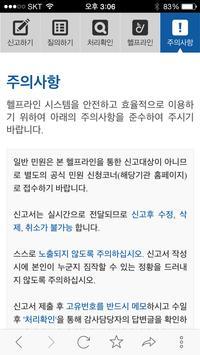 전남소방본부 헬프라인 apk screenshot