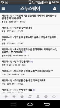 전대광장 apk screenshot