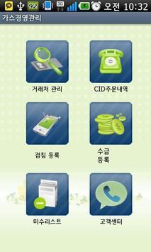 가스경영관리 apk screenshot