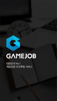 게임잡 - Gamejob poster