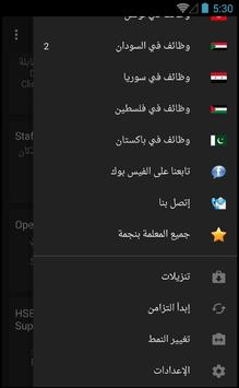 وظائف خالية يومياً apk screenshot