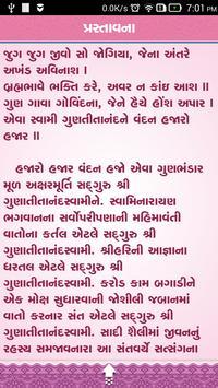 GunatitanandSwaminiVato-Piplan apk screenshot