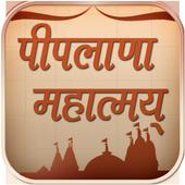 Piplana Mahatmay icon