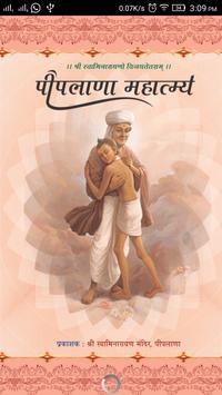 Piplana Mahatmay poster