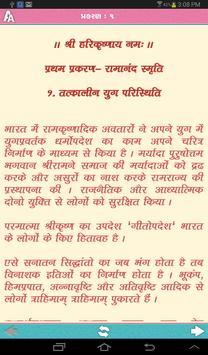 Piplana Mahatmay apk screenshot