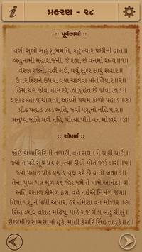 Shanti Path - Piplana apk screenshot