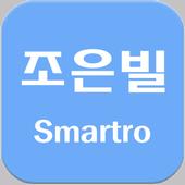 조은빌(Smartro) icon