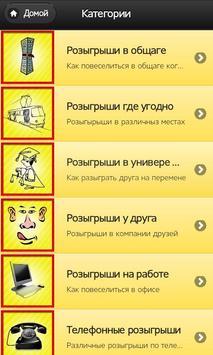 Лучшие розыгрыши на 1 апреля apk screenshot
