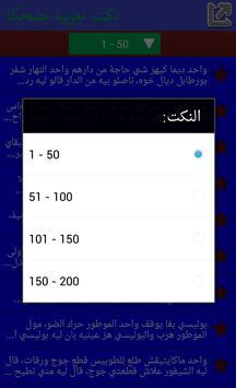 نكت مغربية مضحكة 2016 apk screenshot
