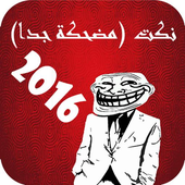 نكت موت بالضحك 2016 icon