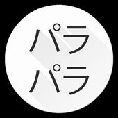 ParaPara Lovers icon