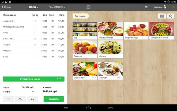 Poster Point-of-sale (POS) apk screenshot