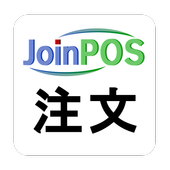 JoinPOS注文端末 (飲食店用 OES ハンディー) icon