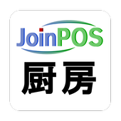 JoinPOS厨房端末 (飲食店用 POS OES) icon