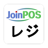 JoinPOSレジ (飲食店用 POS OES) icon
