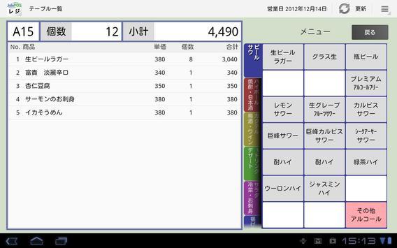 JoinPOSレジ (飲食店用 POS OES) apk screenshot