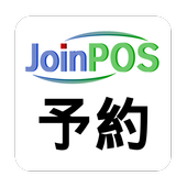 JoinPOS予約 icon