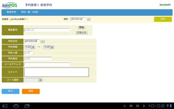JoinPOS予約 apk screenshot